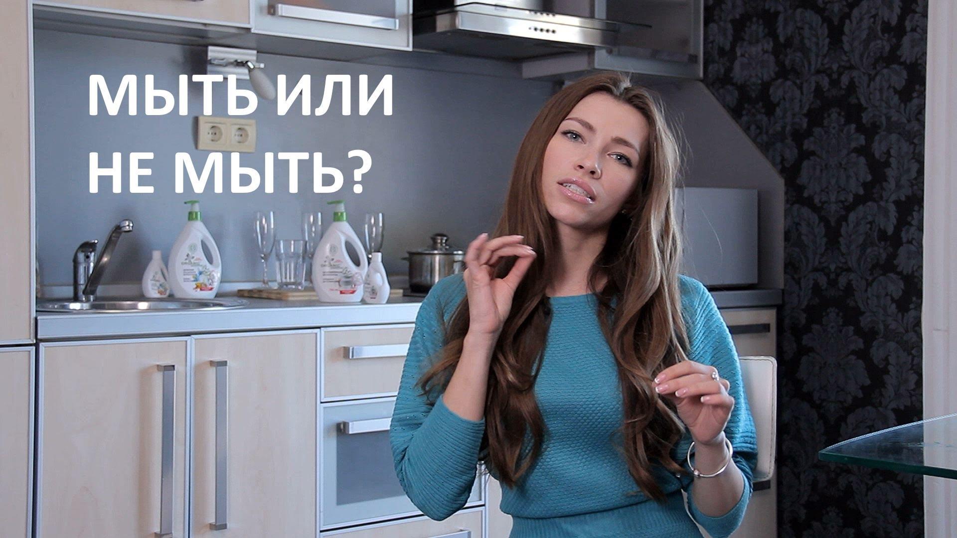 Чем мыть посуду без химии и моющих средств?
