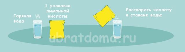 Растворить лимонную кислоту в горячей воде