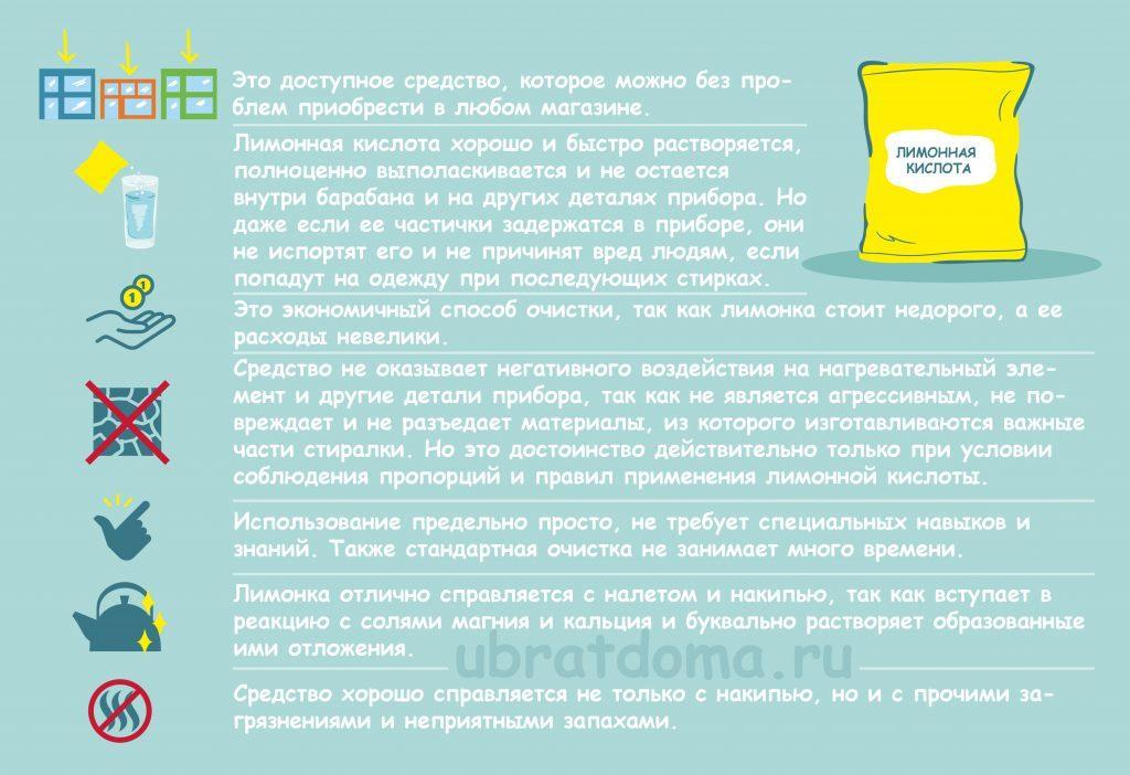 Лимонная кислота - плюсы
