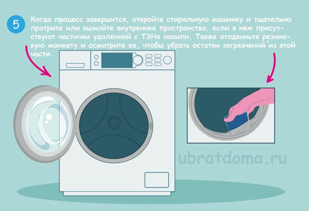 Вымойте стиралку