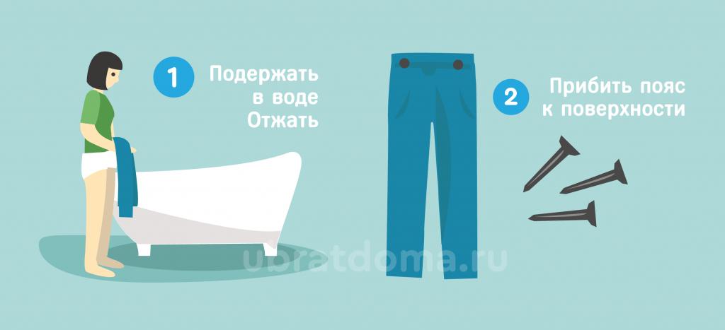 Мочим джинсы, прибиваем пояс гвоздями