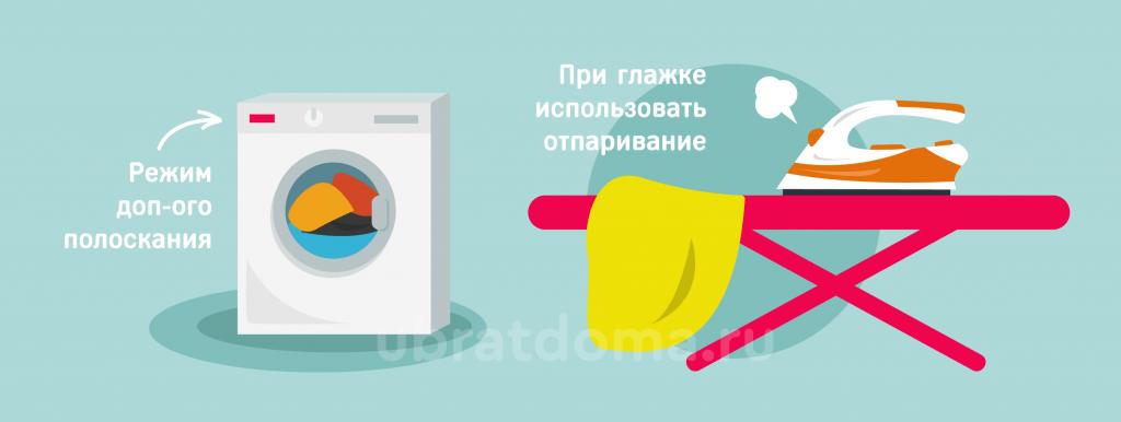 Хорошо полоскать и гладить одежду