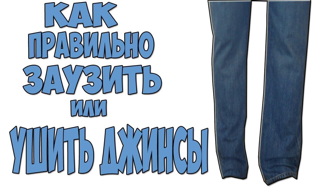 Как правильно заузить джинсы?