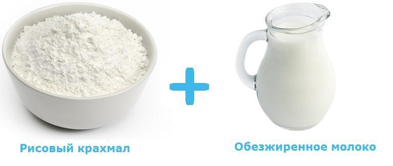 Рисовый крахмал и обезжиренное молоко