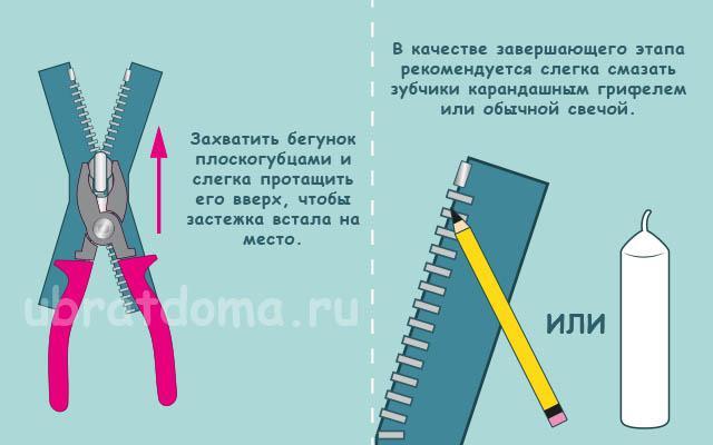 Помазать замок карандашом