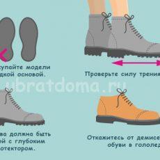 Что сделать, чтобы обувь не скользила зимой?