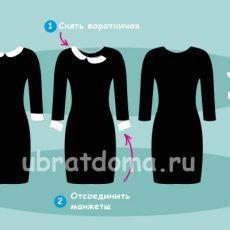 Как отбелить белый воротник на черном платье в домашних условиях?