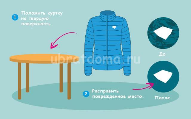 Положите куртку на твердую поверхность