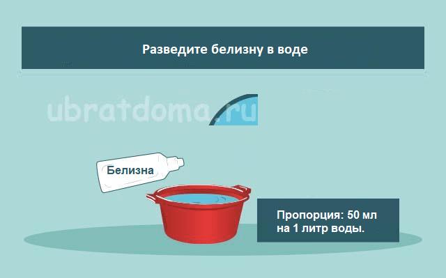 Как мыть полы белизной
